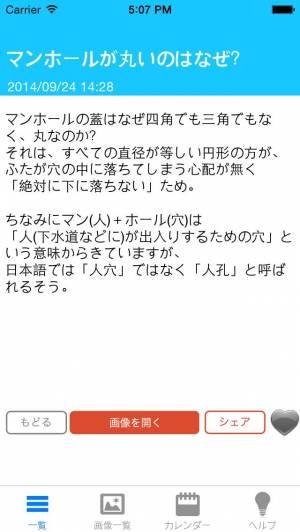 iPhone、iPadアプリ「雑学アプリならこれ!i雑学」のスクリーンショット 1枚目