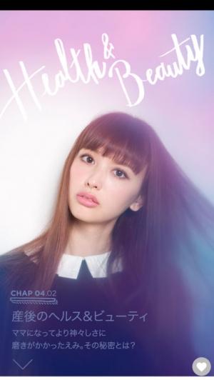 iPhone、iPadアプリ「s'eee digital by Emi Suzuki」のスクリーンショット 3枚目