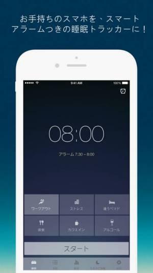 iPhone、iPadアプリ「睡眠計測アプリ Sleep Better」のスクリーンショット 1枚目