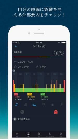 iPhone、iPadアプリ「睡眠計測アプリ Sleep Better」のスクリーンショット 3枚目