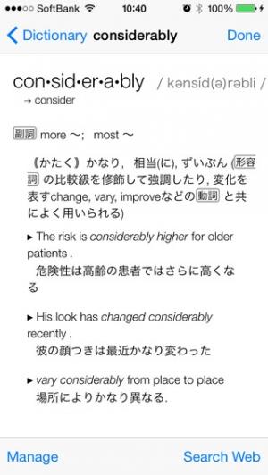 iPhone、iPadアプリ「TOEIC英単語 - Shiruka」のスクリーンショット 3枚目