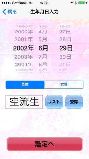 iPhone、iPadアプリ「下ヨシ子の「2015年 あなたの流生命」」のスクリーンショット 3枚目