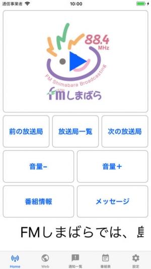 iPhone、iPadアプリ「FMプラプラ」のスクリーンショット 3枚目