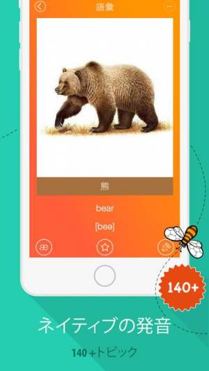 iPhone、iPadアプリ「6000単語 – 英語とボキャブラリーを無料で学習」のスクリーンショット 2枚目