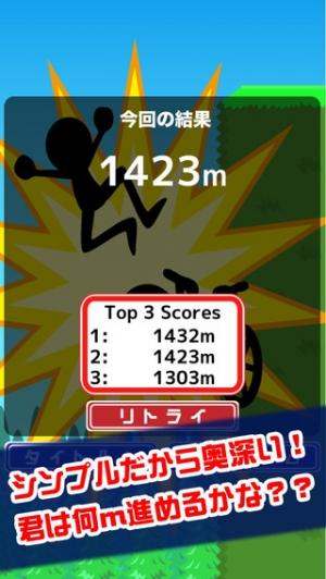 iPhone、iPadアプリ「チャリ跳び 2」のスクリーンショット 3枚目