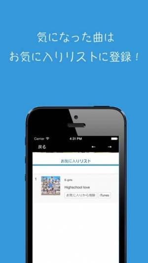 iPhone、iPadアプリ「ミュージックビデオファン- 無料で音楽を聞き放題 for iPhone」のスクリーンショット 4枚目