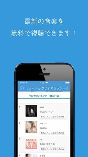 iPhone、iPadアプリ「ミュージックビデオファン- 無料で音楽を聞き放題 for iPhone」のスクリーンショット 1枚目