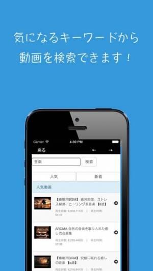 iPhone、iPadアプリ「ミュージックビデオファン- 無料で音楽を聞き放題 for iPhone」のスクリーンショット 3枚目