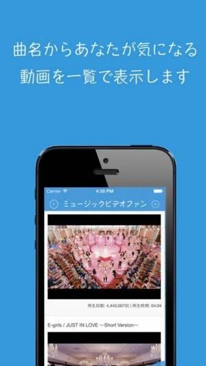 iPhone、iPadアプリ「ミュージックビデオファン- 無料で音楽を聞き放題 for iPhone」のスクリーンショット 2枚目