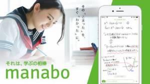iPhone、iPadアプリ「manabo - 24時間質問できる勉強アプリ」のスクリーンショット 1枚目