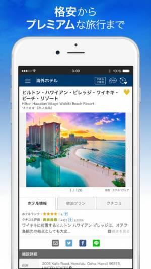 iPhone、iPadアプリ「トラベルコ ホテル・航空券の比較」のスクリーンショット 3枚目