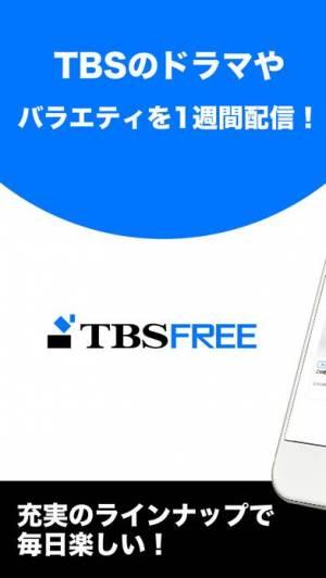iPhone、iPadアプリ「TBS FREE」のスクリーンショット 1枚目
