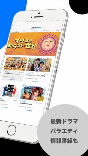 iPhone、iPadアプリ「TBS FREE」のスクリーンショット 2枚目