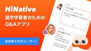 iPhone、iPadアプリ「HiNative(ハイネイティブ)-英語や語学を質問して勉強」のスクリーンショット 1枚目