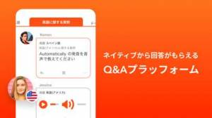 iPhone、iPadアプリ「HiNative(ハイネイティブ)-英語や語学を質問して勉強」のスクリーンショット 2枚目