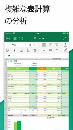 iPhone、iPadアプリ「OfficeSuite - 定番の無料オフィスアプリ」のスクリーンショット 3枚目