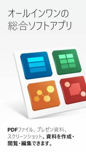 iPhone、iPadアプリ「OfficeSuite & PDF editor」のスクリーンショット 1枚目