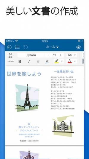 iPhone、iPadアプリ「OfficeSuite - 定番の無料オフィスアプリ」のスクリーンショット 2枚目