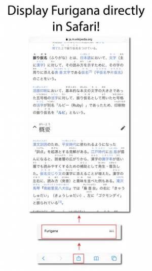 iPhone、iPadアプリ「ふりがな」のスクリーンショット 2枚目