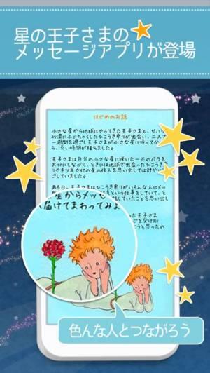 iPhone、iPadアプリ「星の王子様メッセージ」のスクリーンショット 1枚目