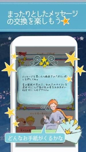iPhone、iPadアプリ「星の王子様メッセージ」のスクリーンショット 2枚目