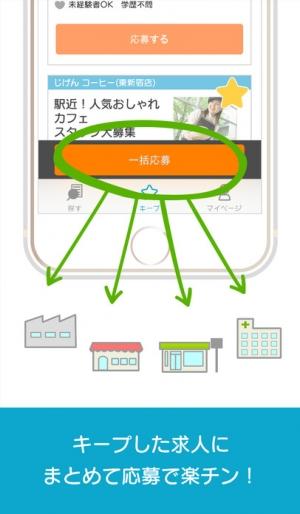 iPhone、iPadアプリ「アルバイトEX  求人・アルバイト・バイト一括検索アプリ」のスクリーンショット 3枚目