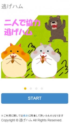 iPhone、iPadアプリ「逃げてーハムちゃん (無料版)」のスクリーンショット 1枚目