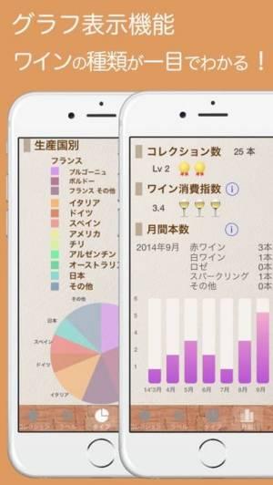 iPhone、iPadアプリ「ワインコレクションPro - ラベル写真の記録アプリ」のスクリーンショット 2枚目