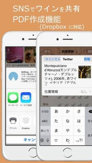 iPhone、iPadアプリ「ワインコレクションPro - ラベル写真の記録アプリ」のスクリーンショット 3枚目