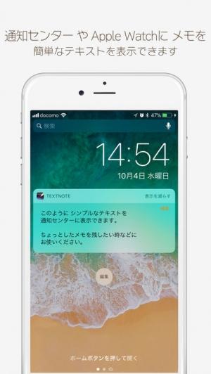 iPhone、iPadアプリ「TextNote(テキストノート)」のスクリーンショット 1枚目