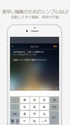 iPhone、iPadアプリ「TextNote(テキストノート)」のスクリーンショット 2枚目