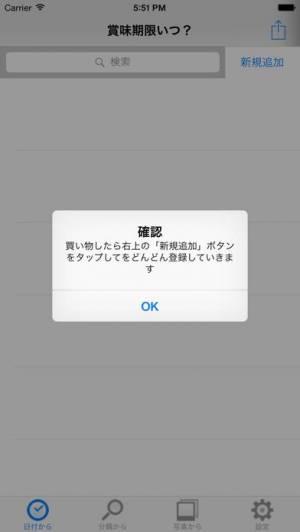 iPhone、iPadアプリ「賞味期限いつ?」のスクリーンショット 1枚目