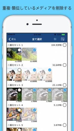 iPhone、iPadアプリ「写真クリーナー - 写真整理におすすめのアプリ」のスクリーンショット 2枚目
