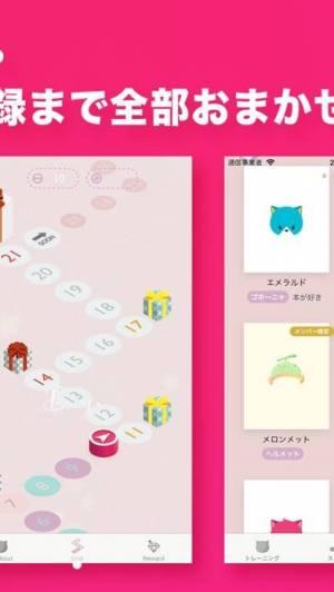iPhone、iPadアプリ「Gohobee 女子の腹筋アプリ|マジめ運動ダイエット」のスクリーンショット 2枚目