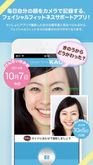 iPhone、iPadアプリ「HONEY-STYLE KAO (ハニースタイル カオ) - 顔のエクササイズを記録するカメラアプリ -」のスクリーンショット 2枚目