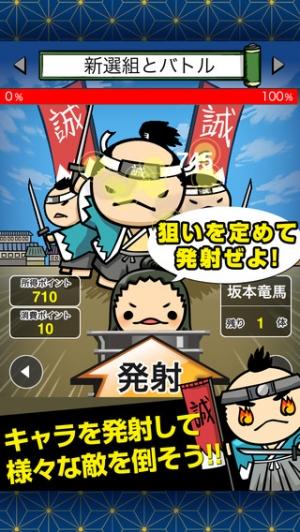 iPhone、iPadアプリ「飛ばして龍馬!~超ハマるシューティングゲーム~」のスクリーンショット 4枚目