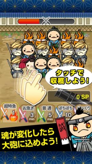 iPhone、iPadアプリ「飛ばして龍馬!~超ハマるシューティングゲーム~」のスクリーンショット 3枚目