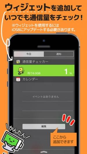 iPhone、iPadアプリ「STOP通信制限!通信量チェッカーで通信料節約! for wifi & 3G LTE」のスクリーンショット 4枚目