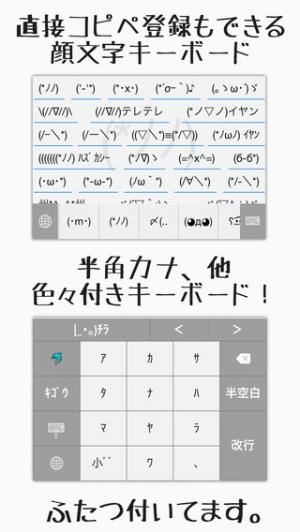 iPhone、iPadアプリ「顔文字コピペキーボード」のスクリーンショット 1枚目