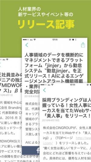 iPhone、iPadアプリ「HRog 〜HRに特化したデータベース&ニュースメディア〜」のスクリーンショット 5枚目