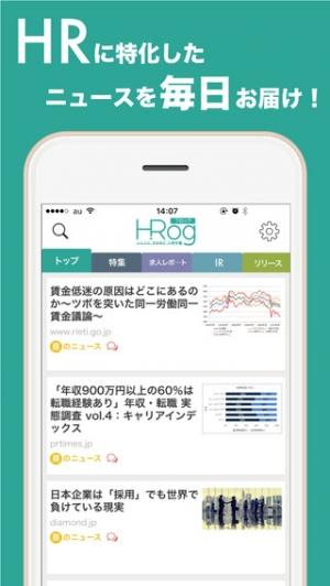 iPhone、iPadアプリ「HRog 〜HRに特化したデータベース&ニュースメディア〜」のスクリーンショット 1枚目