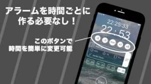 iPhone、iPadアプリ「イヤホン目覚まし時計」のスクリーンショット 4枚目