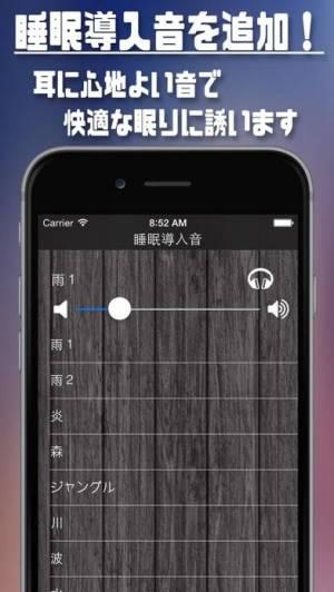 iPhone、iPadアプリ「イヤホン目覚まし時計」のスクリーンショット 3枚目