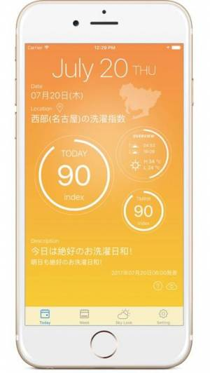 iPhone、iPadアプリ「Sentak」のスクリーンショット 1枚目