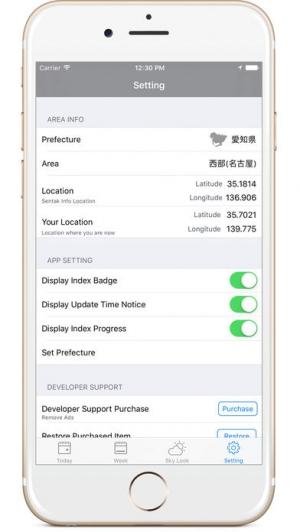 iPhone、iPadアプリ「Sentak」のスクリーンショット 4枚目