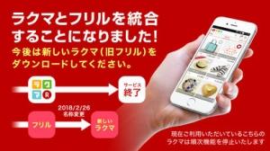 iPhone、iPadアプリ「旧ラクマ」のスクリーンショット 1枚目