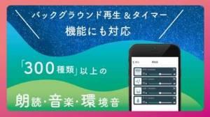 iPhone、iPadアプリ「朗読と音<眠れる音アプリ>」のスクリーンショット 4枚目
