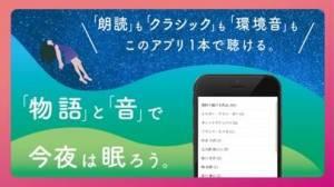 iPhone、iPadアプリ「朗読と音<眠れる音アプリ>」のスクリーンショット 1枚目
