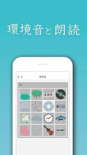 iPhone、iPadアプリ「朗読と音」のスクリーンショット 3枚目