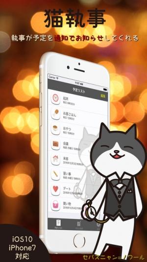 iPhone、iPadアプリ「猫執事 MASTER」のスクリーンショット 1枚目